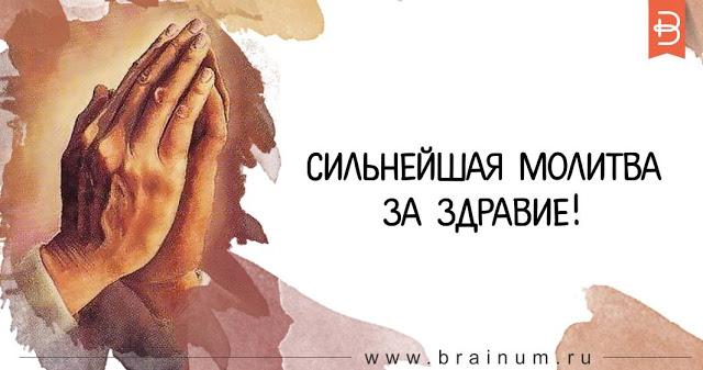 Сильнейшая молитва за ЗДРАВИЕ!