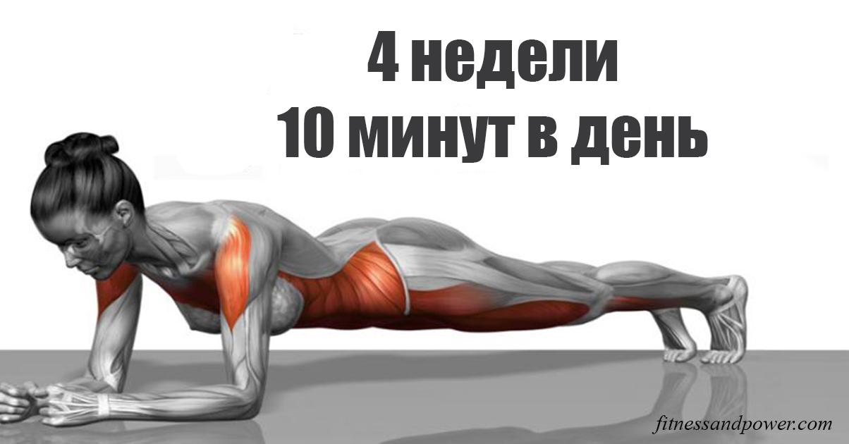 5 двухминутных упражнений в день   и через месяц у вас новое тело