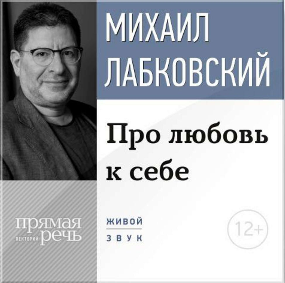 МИХАИЛ ЛАБКОВСКИЙ ПРО ЛЮБОВЬ К СЕБЕ СКАЧАТЬ БЕСПЛАТНО