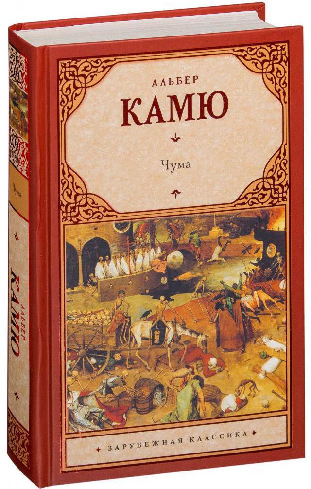 Лучшие книги Альбера Камю