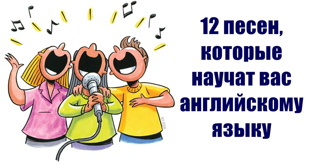12 песен, благодаря которым вы сможете выучить разговорный английский