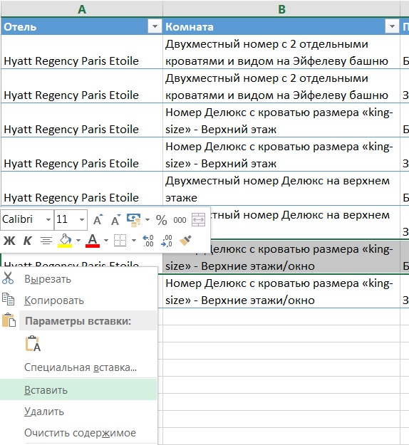 Как добавить строки в таблице Excel - порядок действий