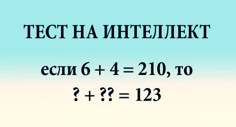 Если у вас получится решить задачу, то ваш уровень IQ выше 150