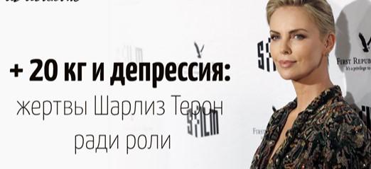 Шарлиз Терон призналась, что впала в депрессию из-за 20 кг, набранных ради роли!