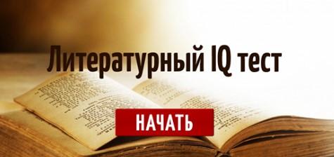 10 СЛОЖНЫХ ВОПРОСОВ НА ЗНАНИЕ РУССКОЙ ЛИТЕРАТУРЫ!