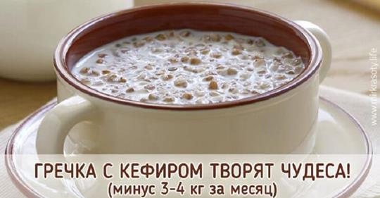 Гречка с кефиром — легкий способ сбросить 4 кг!