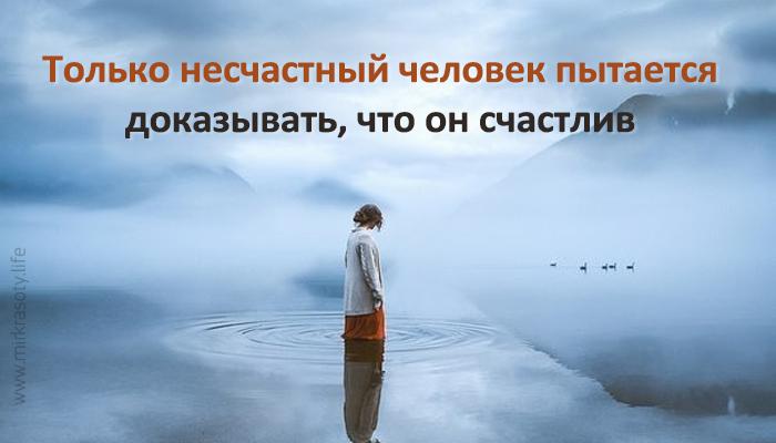 Только несчастный человек пытается доказывать, что он счастлив