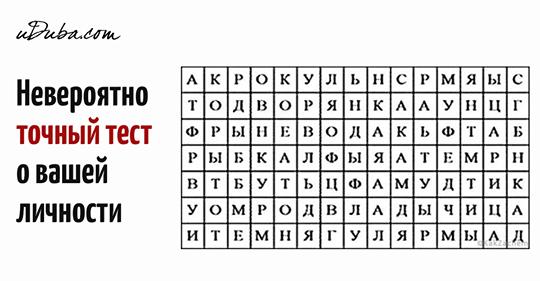 Какое слово вы увидели первым? Узнайте значение