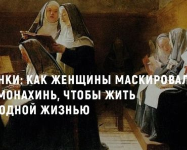 Бегинки: Как женщины маскировались под монахинь, чтобы жить свободной жизнью