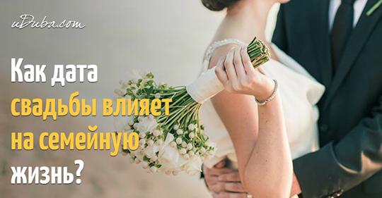 Вспомните, в каком месяце была ваша свадьба, и узнайте, что ждет вашу пару!