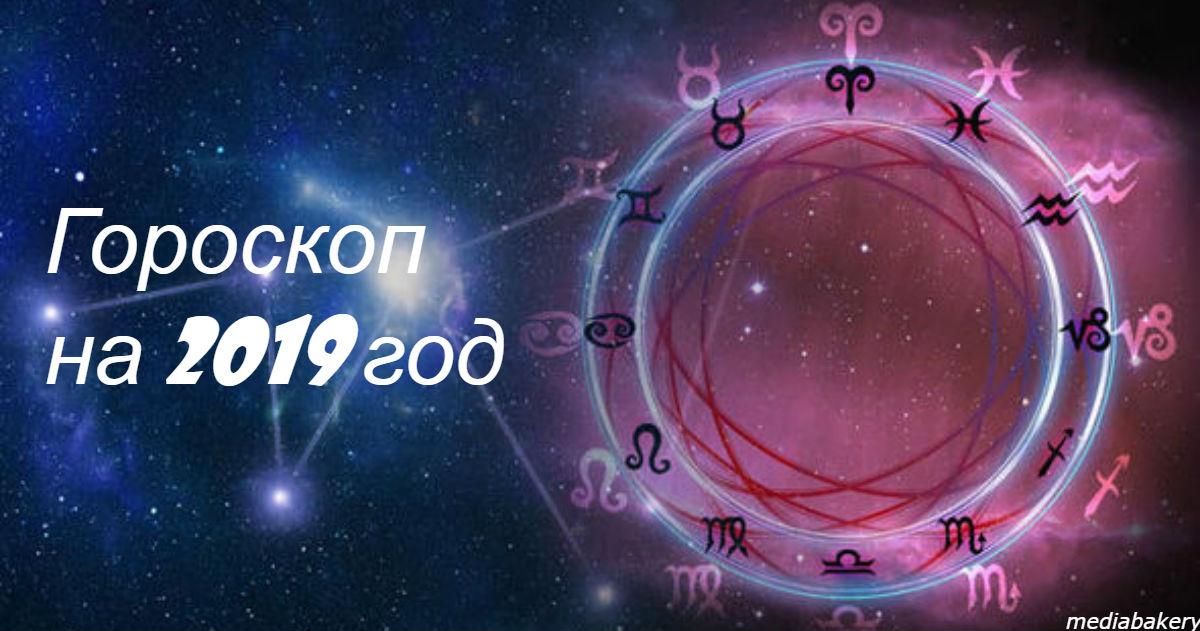 Гороскоп 2019. Вот что вашему знаку Зодиака готовит следующий год