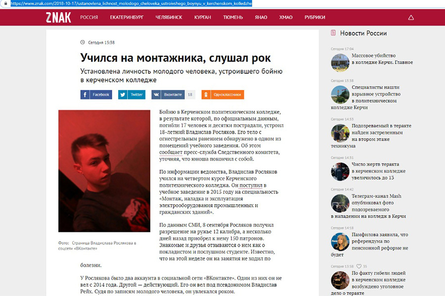 Студент, которого русские СМИ вчера назвали ″керченским террористом″, жив и ни при чём