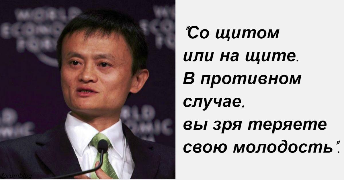 Джек Ма: Если в 35 лет вы все еще бедны, это ваша ошибка и ваша вина