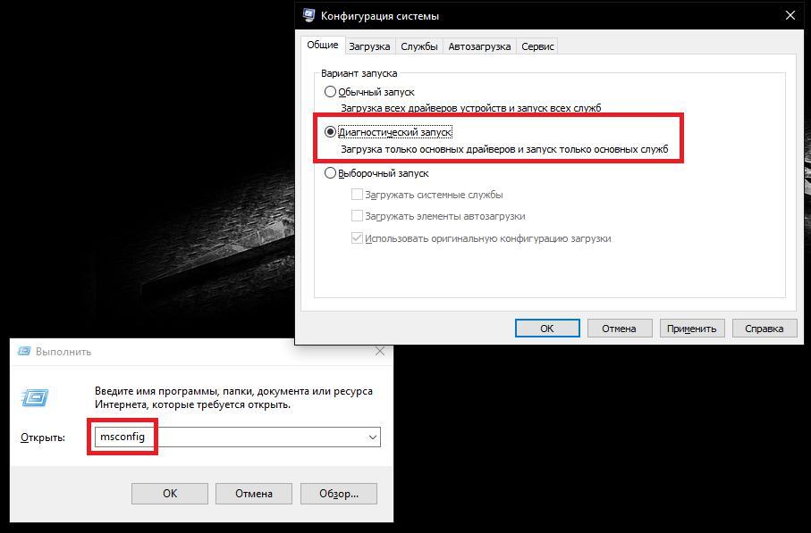 C: \Windows\System32\: постоянно появляется, как убрать