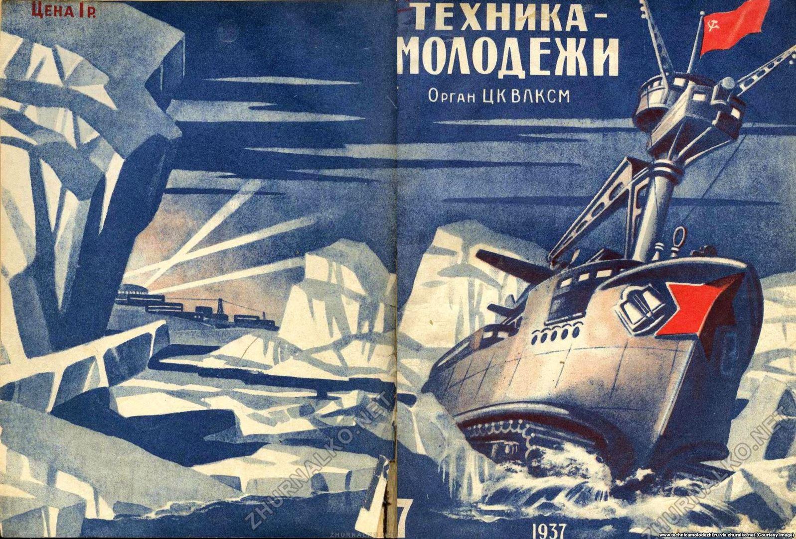 18 фото о том, как представляли себе наше будущее советские художники и фантасты