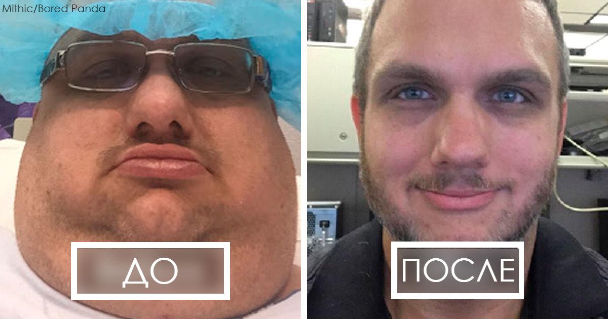 33 раза, когда кто-то потерял 45+ килограмм - и стал совершенно другим человеком