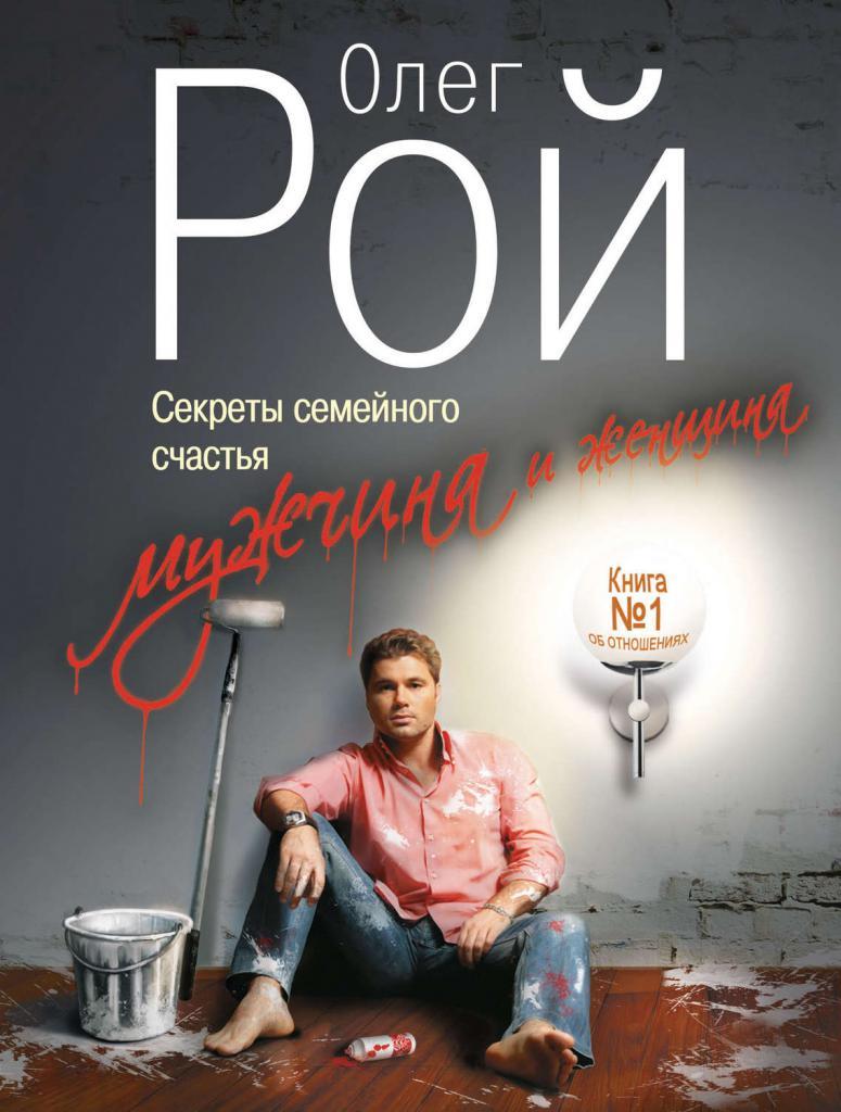 Олег Рой: биография, личная жизнь, семья, жена, дети — фото