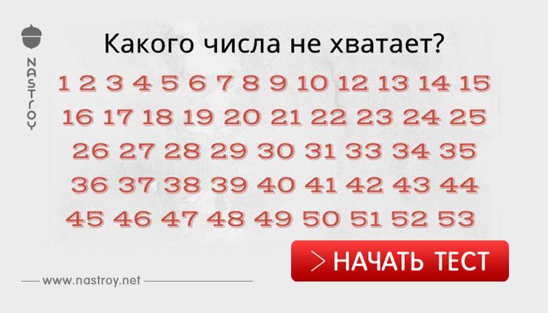 Как быстро ты сможешь определить, какого числа не хватает? Не многие могут справиться быстрее, чем за 10 секунд!