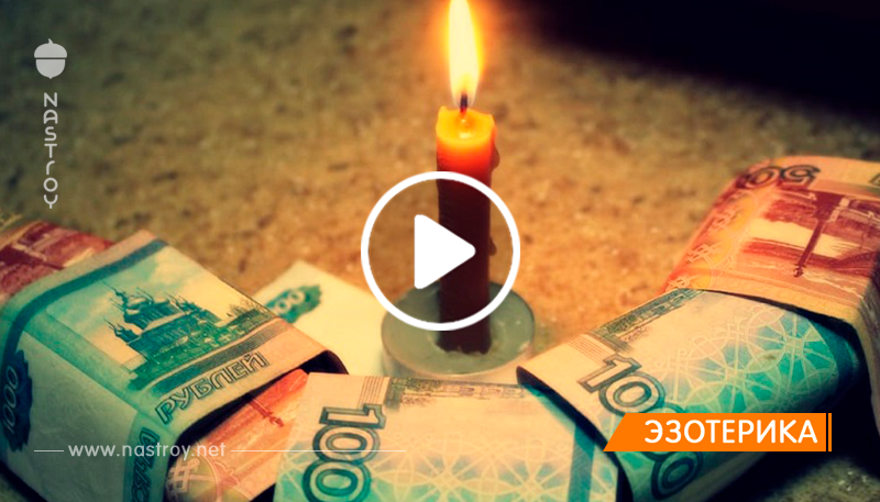 Мощный денежный обряд с церковной свечкой! Уже многим помогло…