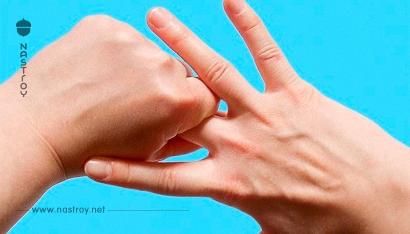 Попробуйте тянуть безымянный палец в течение 20 секунд. Вы будете удивлены!