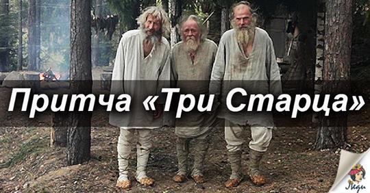 Интересная притча: Три Старца»