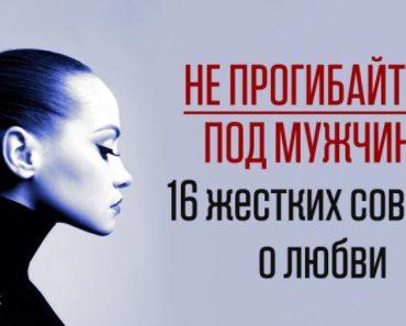 «Не прогибайтесь под мужчину»: 16 жестких советов о любви, которые давно пора усвоить
