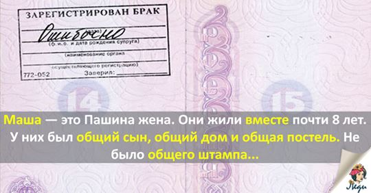 История про любовь и смерть: «Без штампа в паспорте ты — никто!»