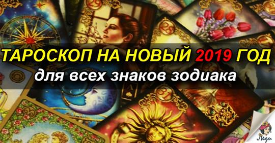 Таро предсказание на Новый 2019 год для каждого знака зодиака