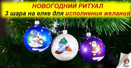 Ритуал на Новый год: 3 шара на елке для исполнения желания!