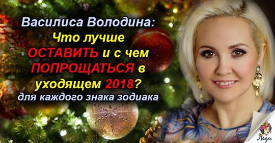 Василиса Володина: что оставить и с чем попрощаться в 2018 году?