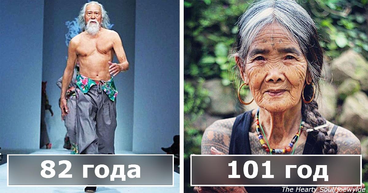 19 пожилых людей, которые доказывают: возможно все, даже красота в старости