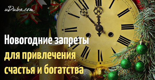Что ни в коем случае нельзя делать накануне Нового года. Самые проверенные советы!