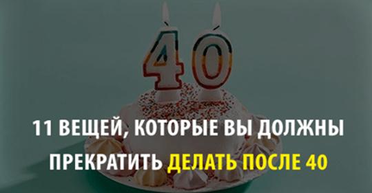 11 вещей, которые вы должны прекратить делать после 40
