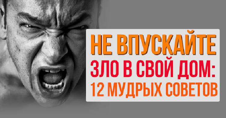Не впускайте зло в свой дом: 12 мудрых советов