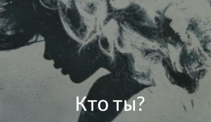 ТЕСТ: ЧЕГО ВЫ ДЕЙСТВИТЕЛЬНО ХОТИТЕ ОТ ЖИЗНИ?