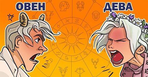 Не сошлись характерами: 6 несовместимых зодиакальных пар
