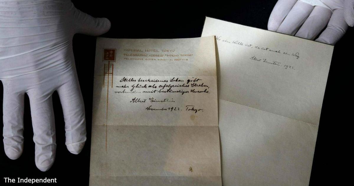 Письмо Эйнштейна, в котором он рассуждает о Боге, продали за USD3 млн