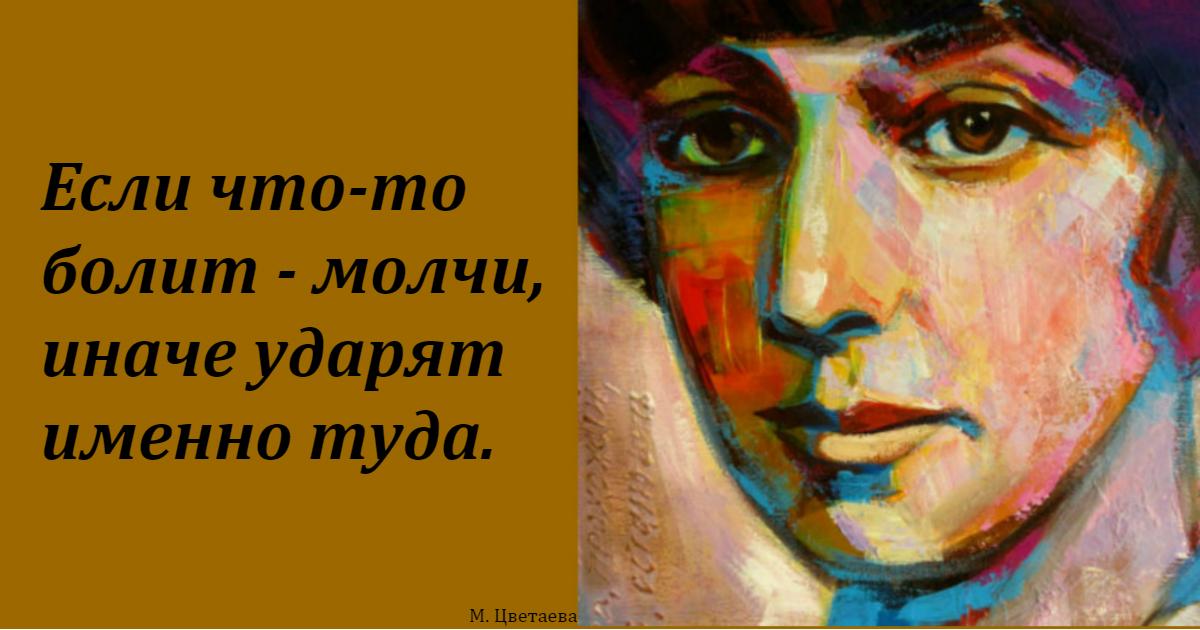 25 мудрых мыслей Марины Цветаевой, о которых должна знать каждая женщина