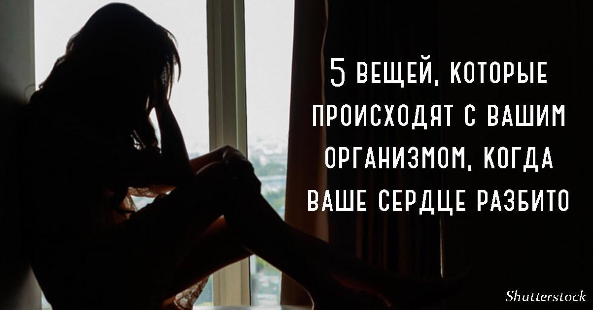 5 вещей, которые случаются с вашим телом, когда вы разбиты горем