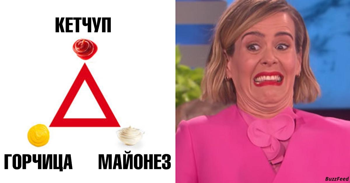 Тест «Треугольник еды» раскроет о вас глубочайшую правду