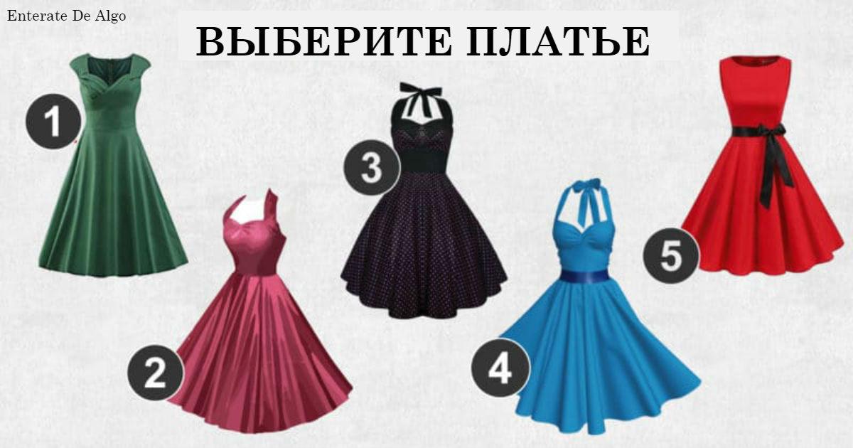 Выберите платье – и оно расскажет, что то важное о вашей женственности