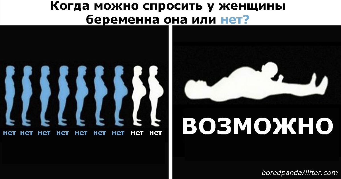 25 картинок, которые поймут только те, кто был беременной