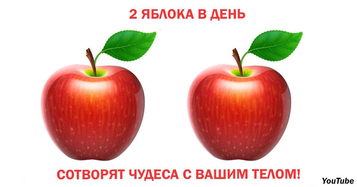 Вот что будет с вашим телом, если вы начнете есть по 2 яблока в день