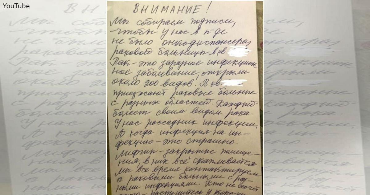 В Москве соседи хотят выселить онкобольных, ″чтобы не заразиться″