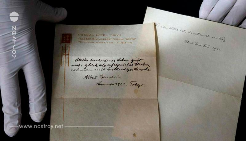 Письмо Эйнштейна, в котором он рассуждает о Боге, продали за  млн
