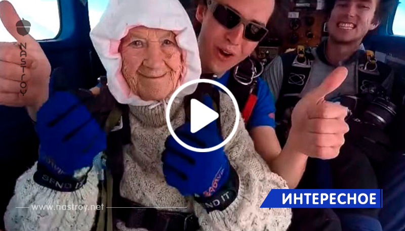 102-летняя бабушка прыгнула с парашютом. Вот как это было