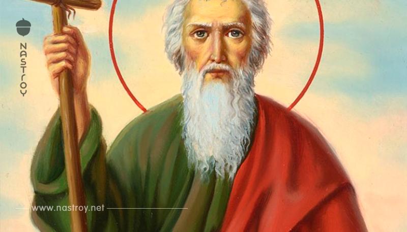 Сегодня день святого апостола Андрея Первозванного. Вот что нельзя делать