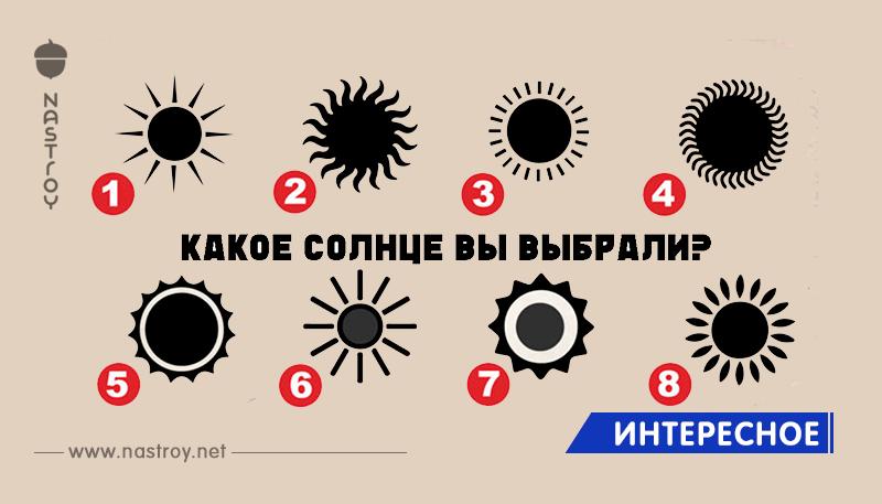 Выберите Солнце    и  оно покажет вам самую тайную часть вашей личности