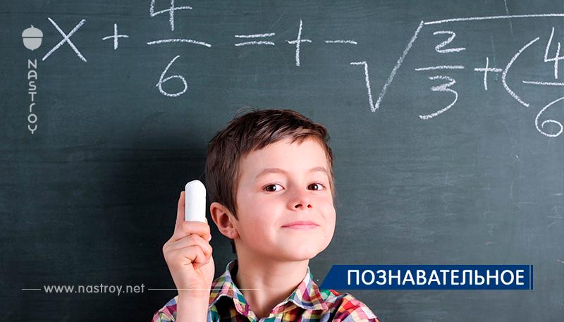 Если вы не любите математику, скорее всего, у детей будет так же