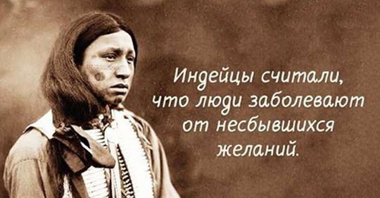 Мудрость индейского народа.